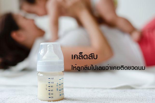 วิธีเลิกขวดนม