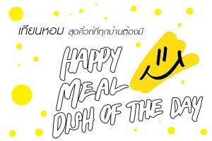 Happy Meal Dish of the Day เทียนหอมสุด Cute ที่ทุกบ้านต้องมี