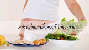 อาหารที่คุณแม่ตั้งครรภ์ ไม่ควรทาน