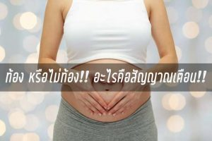 ท้อง หรือไม่ท้อง!! อะไรคือสัญญาณเตือน!!