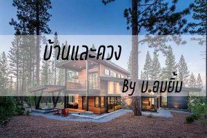 บ้านและดวง by บ.อมยิ้ม
