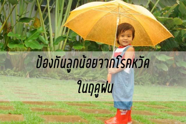 ป้องกันลูกน้อยจากโรคหวัด ในฤดูฝน