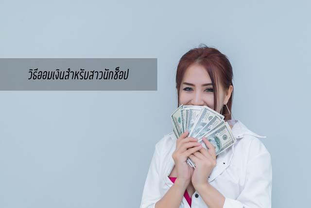 วิธีออมเงินสำหรับสาวนักช็อป