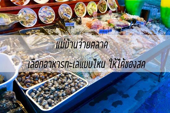 แม่บ้านจ่ายตลาด เลือกอาหารทะเลแบบไหน ให้ได้ของสด