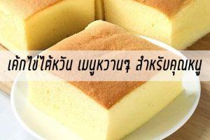 เค้กไข่ไต้หวัน เมนูหวานๆ สำหรับคุณหนู