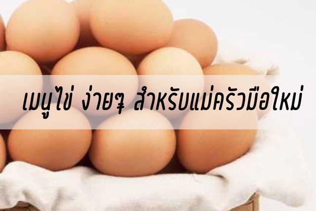 เมนูไข่ ง่ายๆ สำหรับแม่ครัวมือใหม่