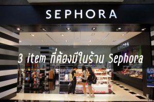 3 item ที่ต้องมีในร้าน Sephora  สำหรับสาวๆ