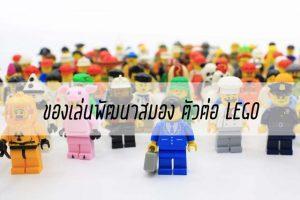 ของเล่นพัฒนาสมอง ตัวต่อ LEGO