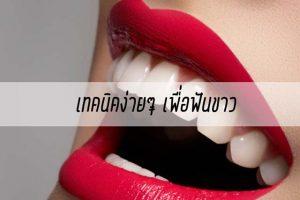 เทคนิคง่ายๆ เพื่อฟันขาว