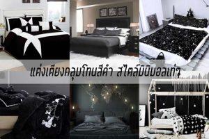 แต่งเตียงคลุมโทนสีดำ สไตล์มินิมอลเท่ๆ