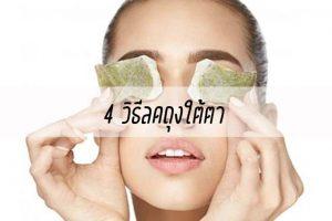 4 วิธีลดถุงใต้ตา