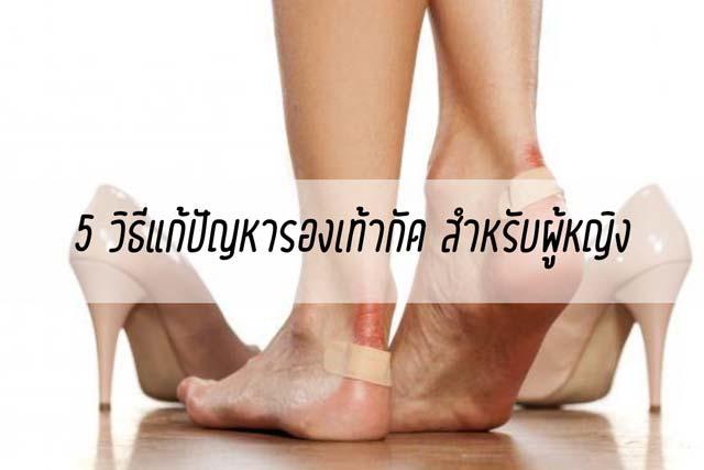5 วิธีแก้ปัญหารองเท้ากัด สำหรับผู้หญิง