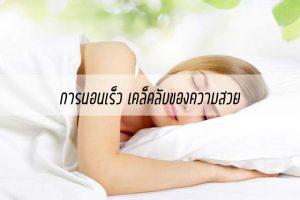 การนอนเร็ว เคล็ดลับของความสวย