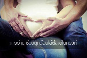 การอ่าน ช่วยลูกน้อยได้ตั้งแต่ในครรภ์