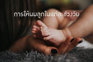 การให้นมลูกในแต่ละช่วงวัย -ลูกน้อยในช่วงแรกเกิดถึง6 เดือน