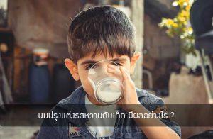 นมปรุงแต่งรสหวานกับเด็ก มีผลอย่างไร ? อันตรายหรือไม่ ?