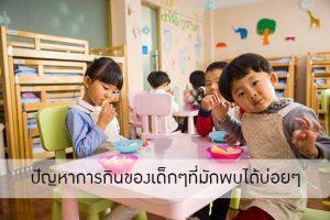 ปัญหาการกินของเด็กๆที่มักพบได้บ่อยๆ EP.2