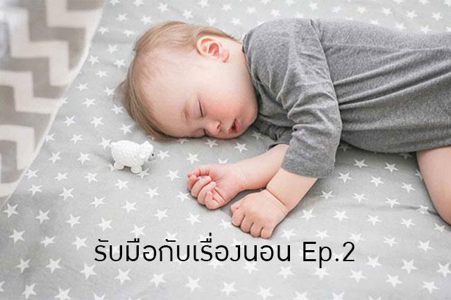รับมือกับเรื่องนอน Ep.2