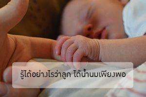 คุณแม่มือใหม่ต้องอ่าน รู้ได้อย่างไรว่าลูก ได้น้ำนมเพียงพอ