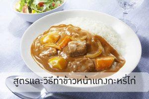สูตรและวิธีทำข้าวหน้าแกงกะหรี่ไก่
