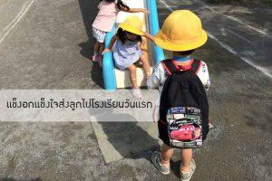 แข็งอกแข็งใจส่งลูกไปโรงเรียนวันแรก
