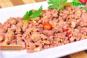 สูตรอาหารและวิธีทำ หมูสับปลาเค็ม