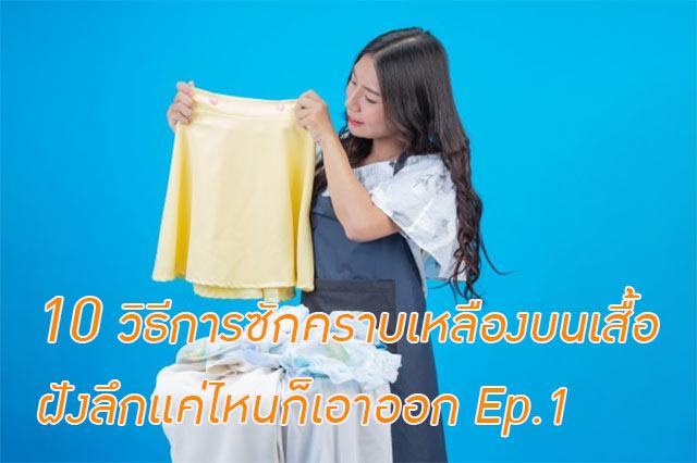 10 วิธีการซักคราบเหลืองบนเสื้อบน ฝังลึกแค่ไหนก็เอาออก Ep.1