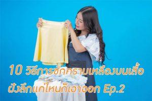 10 วิธีการซักคราบเหลืองบนเสื้อบน ฝังลึกแค่ไหนก็เอาออก Ep.2