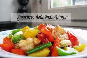 สูตรอาหาร-กุ้งผัดผักซอสโฮมเมด แม่บ้านยุคใหม่