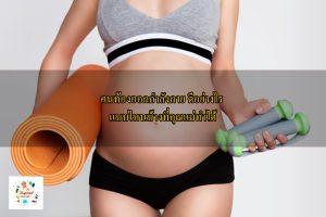 คนท้องออกกำลังกาย ดีอย่างไร แบบไหนบ้างที่คุณแม่ทำได้