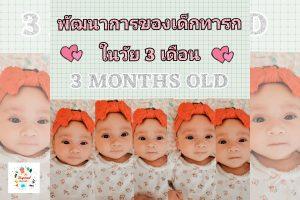 พัฒนาการของเด็กทารกในวัย 3 เดือน