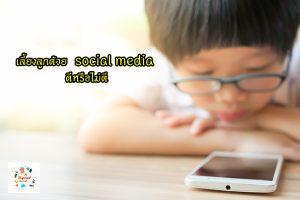 เลี้ยงลูกด้วย social media ดีหรือไม่ดี