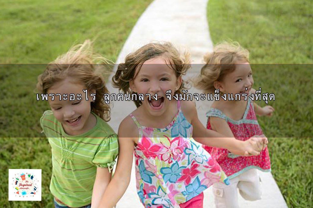 เพราะอะไร ลูกคนกลาง จึงมักจะแข็งแกร่งที่สุด แม่บ้าน แม่บ้านยุคใหม่