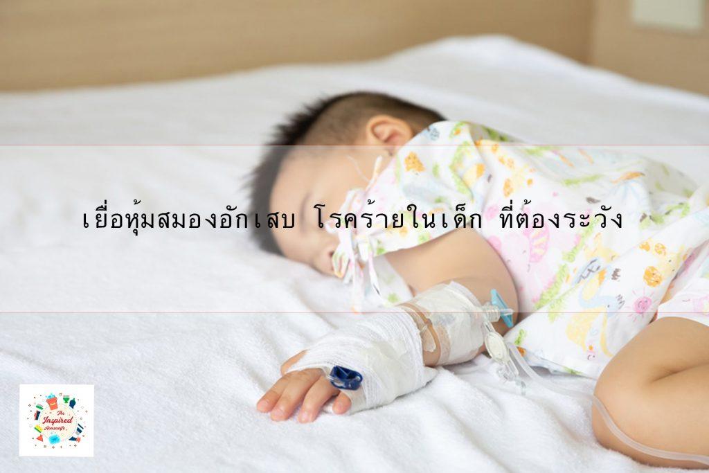 เยื่อหุ้มสมองอักเสบ โรคร้ายในเด็ก ที่ต้องระวัง แม่บ้าน แม่บ้านยุคใหม่