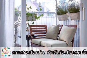 ตกแต่งระเบียงบ้าน จัดพื้นที่ระเบียงคอนโดอย่างไร ให้ทั้งสวยงามและใช้งานได้จริง #บ้านและสวน