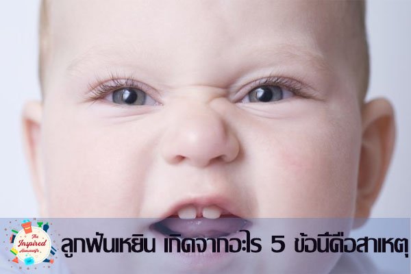 ลูกฟันเหยิน เกิดจากอะไร 5 ข้อนี้คือสาเหตุ #ครอบครัว
