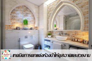 3 เทคนิคการตกแต่งห้องน้ำให้ดูสะอาดและสวยงาม จัดระเบียบพื้นที่ห้องน้ำของคุณ #บ้านและสวน