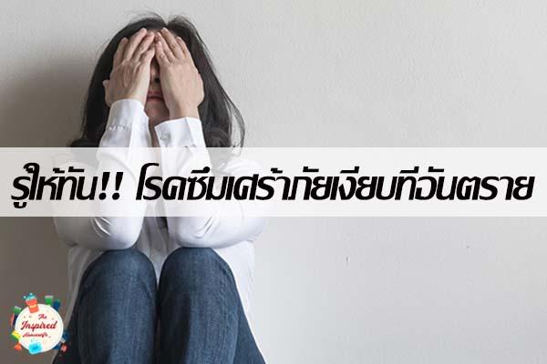 รู้ให้ทัน!! โรคซึมเศร้าภัยเงียบที่อันตราย #แม่บ้านยุคใหม่