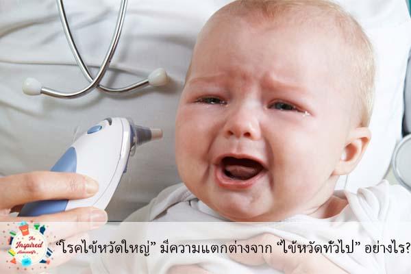"""""""โรคไข้หวัดใหญ่"""" มีความแตกต่างจาก """"ไข้หวัดทั่วไป"""" อย่างไร? #แม่บ้านยุคใหม่"""