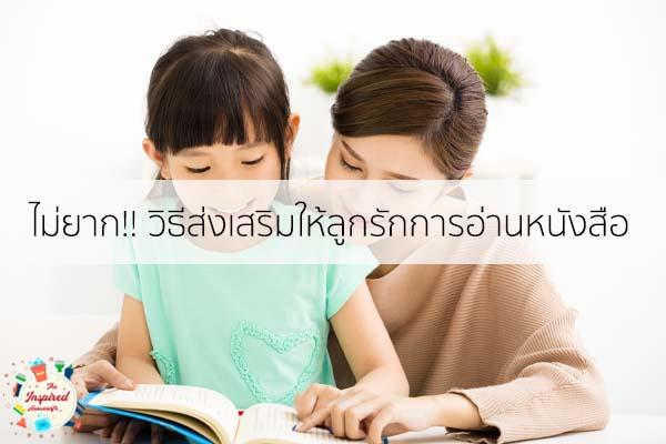 ไม่ยาก!! วิธีส่งเสริมให้ลูกรักการอ่านหนังสือ #แม่บ้านยุคใหม่