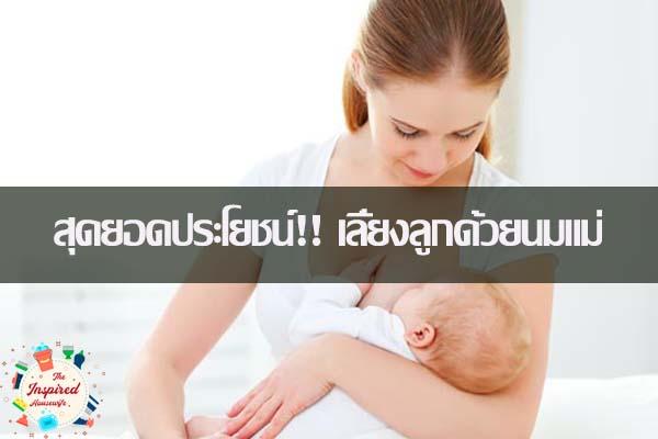 สุดยอดประโยชน์!! เลี้ยงลูกด้วยนมแม่บอกเลยประโยชน์เยอะ #แม่บ้านยุคใหม่