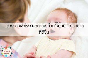 ทำความเข้าใจภาษาทารก ช่วยให้ลูกมีพัฒนาการที่ดีขึ้น