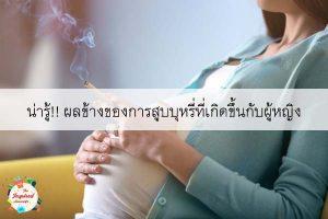 น่ารู้!! ผลข้างของการสูบบุหรี่ที่เกิดขึ้นกับผู้หญิง