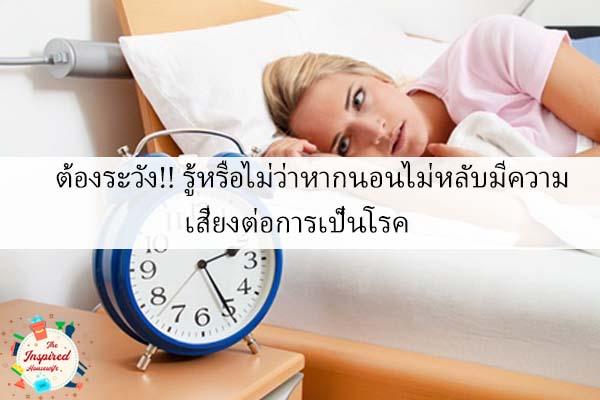 ต้องระวัง!! รู้หรือไม่ว่าหากนอนไม่หลับมีความเสี่ยงต่อการเป็นโรค #แม่บ้านยุคใหม่