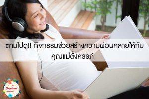 ตามไปดู!! กิจกรรมช่วยสร้างความผ่อนคลายให้กับคุณแม่ตั้งครรภ์