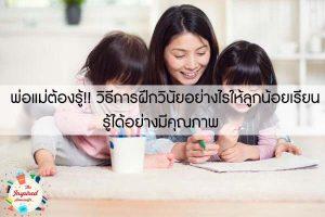 พ่อแม่ต้องรู้!! วิธีการฝึกวินัยอย่างไรให้ลูกน้อยเรียนรู้ได้อย่างมีคุณภาพ #แม่บ้านยุคใหม่