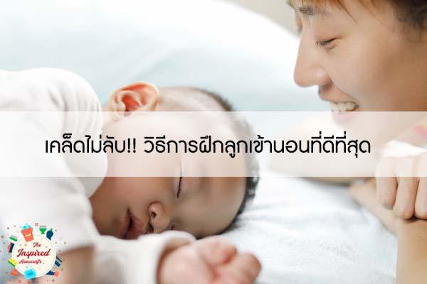 เคล็ดไม่ลับ!! วิธีการฝึกลูกเข้านอนที่ดีที่สุด #แม่บ้านยุคใหม่