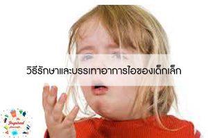 วิธีรักษาและบรรเทาอาการไอของเด็กเล็ก