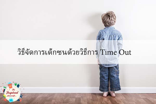 วิธีจัดการเด็กซนด้วยวิธีการ Time Out #แม่บ้านยุคใหม่