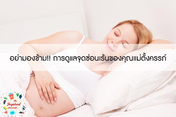 อย่ามองข้าม!! การดูแลจุดซ่อนเร้นของคุณแม่ตั้งครรภ์